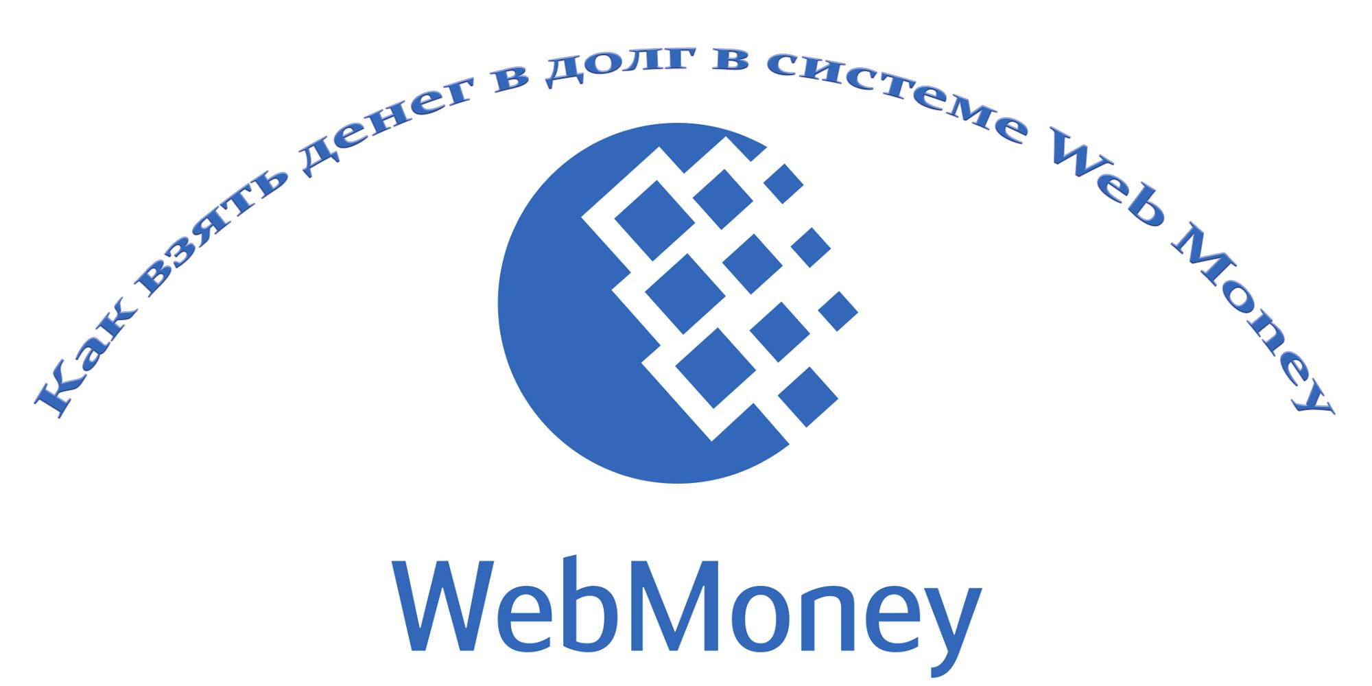 С помощью системы WebMoney Transfer можно взять деньги в долг