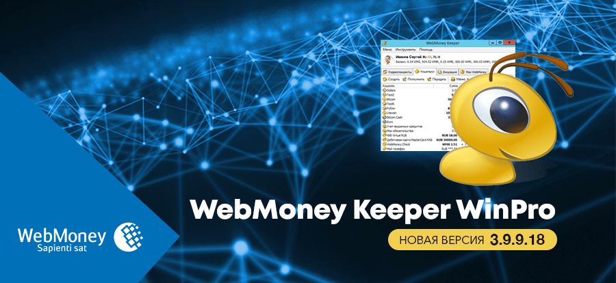 Новая версия программы WebMoney Keeper WinPro